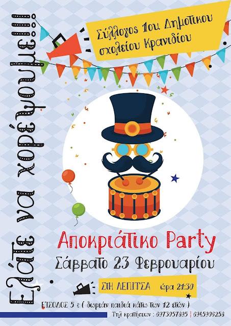 Ελάτε να χορέψουμε!!! - Αποκριάτικο party του Συλλόγου 1ου Δημοτικού Σχολείου Κρανιδίου