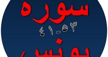 Tulisan Arab Surat Yunus Ayat 41 53 Bacaan Terjemah