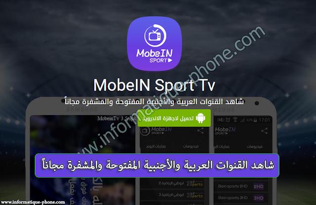 تطبيق MobeIN Tv مشاهدة قنوات الرياضية و bein sport للاندرويد مجانا 2017