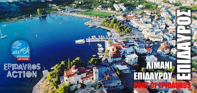 Ξεκίνησαν οι διήμερες εκδηλώσεις του Epidavros Action 2018 στο Δήμο Επιδαύρου