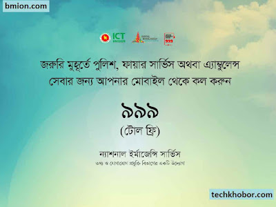 National-Help-Desk-emergency-services-999-free-Bangladesh-Call-999-In-Emergency-App-&-Website-Available