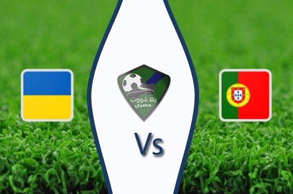 مشاهدة مباراة البرتغال واوكرانيا بث مباشر