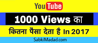 Youtube 1000 Views Ka Kitna Paisa Deta Hai
