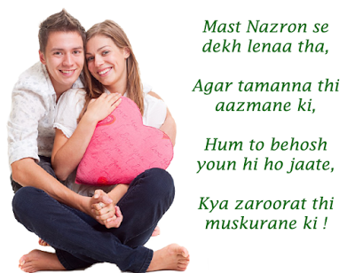 Mast hindi shayari image download