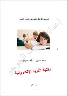 تحميل ملخص القراءة والنصوص للصف التاسع pdf، تلخيص اللغة العربية القراءة والنصوي للصف التاسع منهاج سوريا الجديد، ملخص القراءة والنصوص 2017-2018-2019-2020 pdf، المنهاج الحديث للتحميل برابط مباشر وللقراءة أونلاين