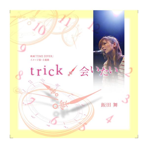 [Single] 飯田舞 – trick / 会いたい / My Feeling (2016.04.14/MP3/RAR)