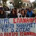 Ιωάννινα:Κινητοποίηση ενάντια στις απολύσεις των σχολικών καθαριστριών (ΦΩΤΟ)