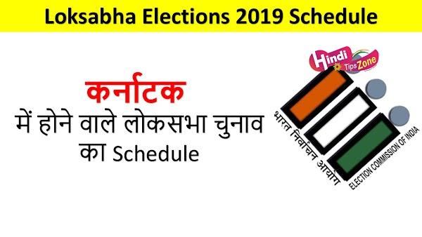 Lok Sabha Election 2019 Date In Karnataka | कर्नाटक के लोकसभा चुनाव