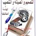 تحميل كتاب التصميم و الصيانه و التنصيب في الهندسة الميكانيكيه pdf