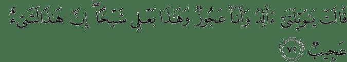 Surat Hud Ayat 72