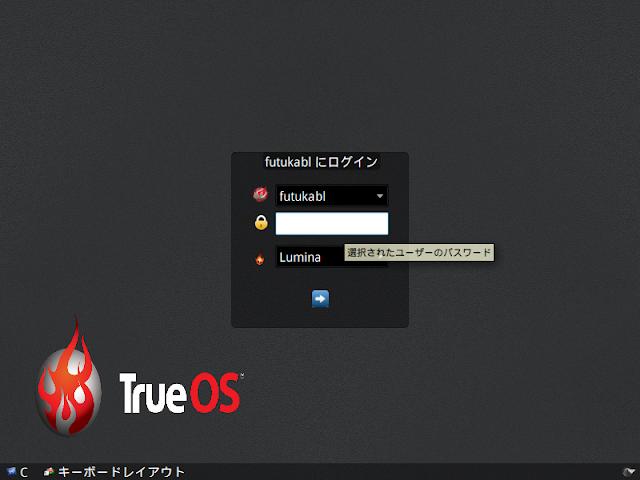 ユーザーを選択しパスワードを入力すると、TrueOSが起動します。