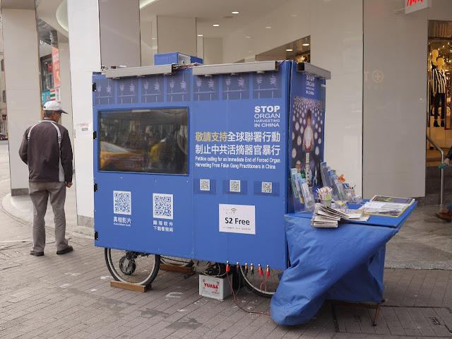 "Falun Gong ""Stop Organ Harvesting in China"" mobile display at Ximending in Taipei"