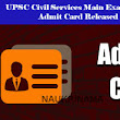 UPSC Civil Services Mains Admit Card 2018 Released