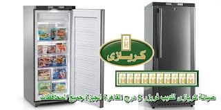 صيانة كريازى للديب فريرز 5 درج الديجيتال الجيزة و القاهرة و المحافظات