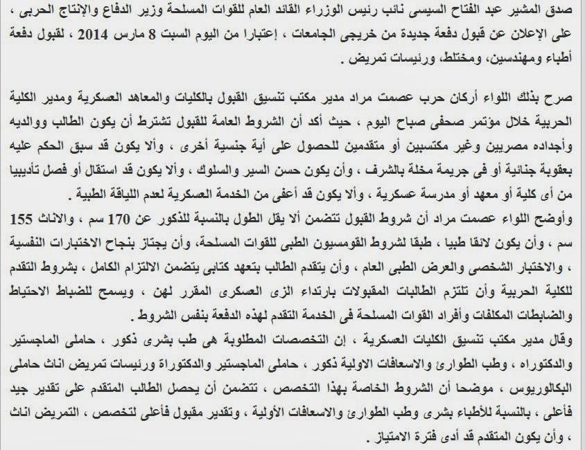 قبول دفعه جديده فى الاكاديمية / الكليه الحربيه خلال شهر مارس 2014