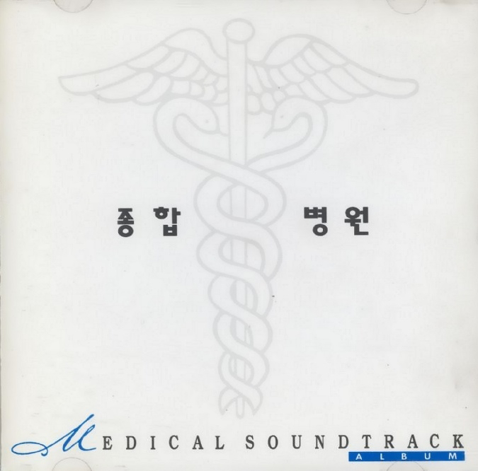 Various Artists – General Hospital OST