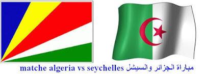 مباراة الجزائر أمام منتخب السيشل اليوم match algeria vs seychelles