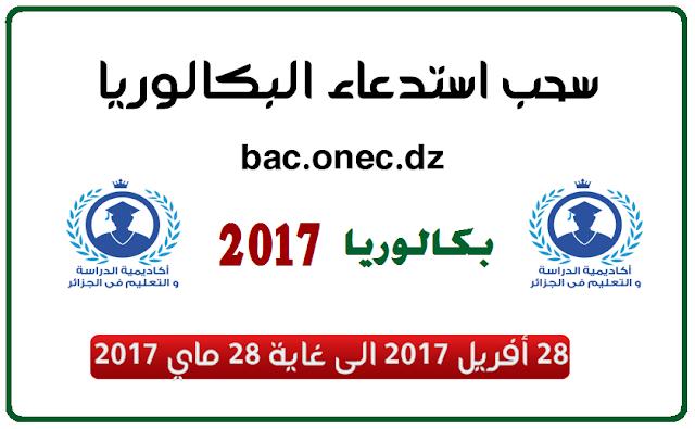 سحب استدعاءات البكالوريا 2018 bac.onec.dz