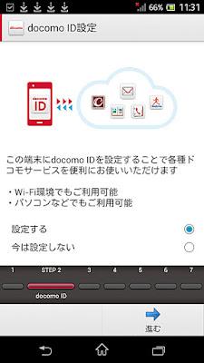 SIMを差し替えるとdocomo IDの設定を求められます
