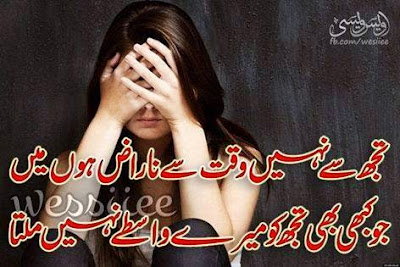 sad poetry urdu | urdu sad poetry images download | Urdu poetry World,Urdu Poetry,Sad Poetry,Urdu Sad Poetry,Romantic poetry,Urdu Love Poetry,Poetry In Urdu,2 Lines Poetry,Iqbal Poetry,Famous Poetry,2 line Urdu poetry,Urdu Poetry,Poetry In Urdu,Urdu Poetry Images,Urdu Poetry sms,urdu poetry love,urdu poetry sad,urdu poetry download