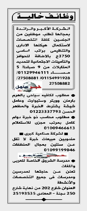 وظائف متنوعة للشباب من الجنسين برواتب تصل 3750 جنيه منشور بالاهرام 1/7/2016