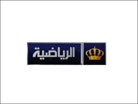 الاردن الرياضية بث مباشر jordon sport