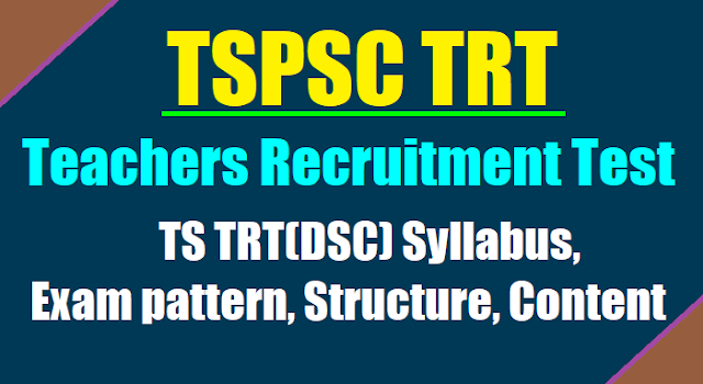 TSPSC TRT, TS TRT, TS Teachers Recruitment Test, TS DSC TSPSC TRT(DSC) 2017 Syllabus, Exam pattern, Structure, Content of Teachers Recruitment Test