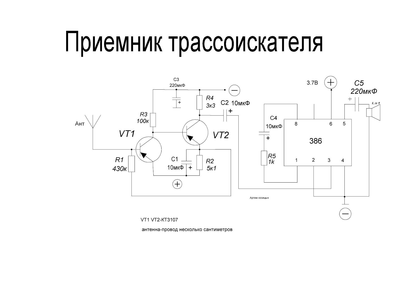 Звуковой генератор своими руками схема фото 440