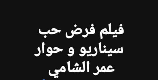 """""""عمرالشامي """" ينهي فرض حب ويبدأ بالثلاثيات"""