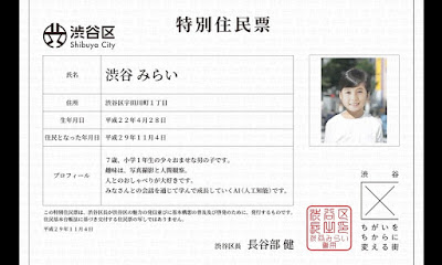 Tokyo's AI Boy Shibuya Gets Official Residency