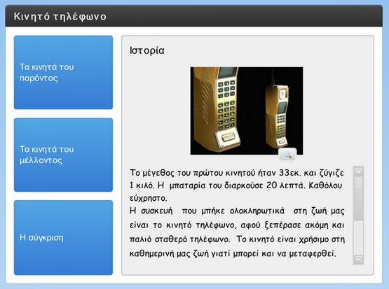 http://atheo.gr/yliko/glst/9,3/interaction.html