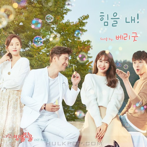 BerryGood – LOVE IS BUBBLE OST Part.1 (ITUNES MATCH AAC M4A)