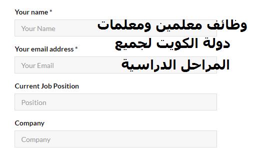 بدء التسجيل لتعاقدات معلمين ومعلمات لجميع المراحل الدراسية بدولة الكويت - تقدم الكترونيا الان