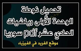 تحميل نوطة الوحدة الأولى رياضيات الحادي عشر pdf سوريا ، شرح الوحدة الأولى للصف الأول الثانوي ـ الحادي عشر سوريا سوفق المنهاج الجديد المطور 2018-2019-2020 pdf