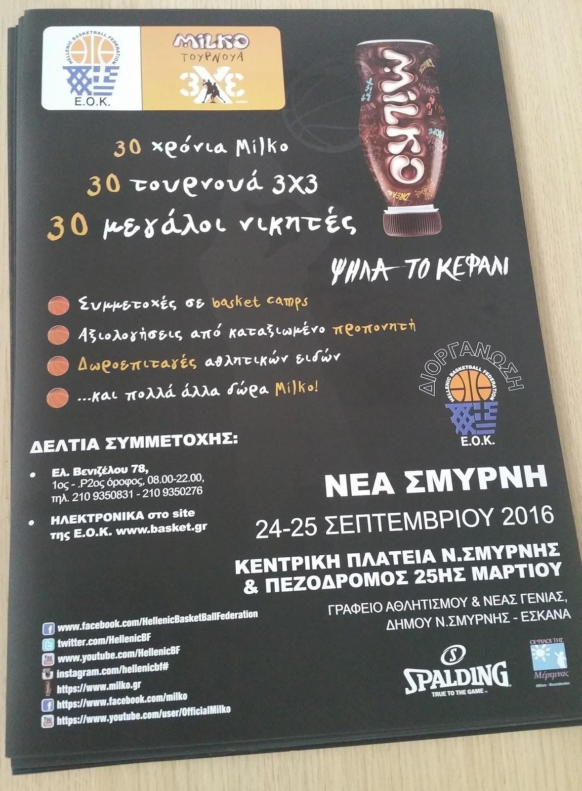 Στην Ν. Σμύρνη το τουρνουά MILKO 3X3,  24 και 25 Σεπτεμβρίου