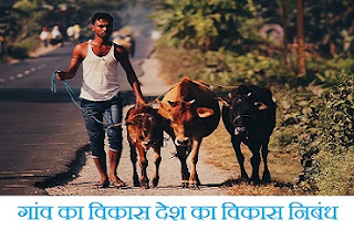Essay on rural development in hindi