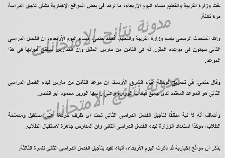 تفاصيل واخبار تأجيل للدراسة مرة ثالثة 6/3/2014 بيان وزارة التربيه والتعليم