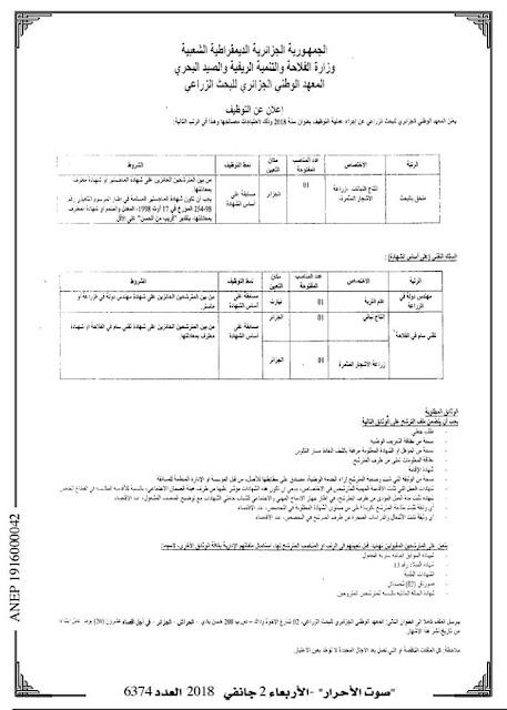 اعلان عن توظيف في المعهد الوطني الجزائري للبحث الزراعي -- جانفي 2019