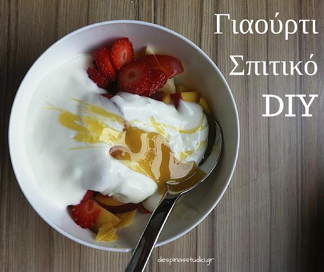 Φτιάξε μόνη σου σπιτικό γιαούρτι - Αυθεντική Συνταγή