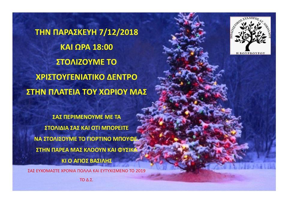 """Πολιτιστικός Σύλλογος Αγίου Νικολάου """"Η Βουρβουρού"""" Στολίζουμε το Χριστουγεννιάτικο Δέντρο"""