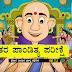 ವಿದ್ವಾಂಸರ ಪಾಂಡಿತ್ಯ ಪರೀಕ್ಷೆ - ತೆನಾಲಿ ರಾಮಕೃಷ್ಣನ ಹಾಸ್ಯ ಕಥೆಗಳು - Stories of Tenali Ramakrishna in Kannada