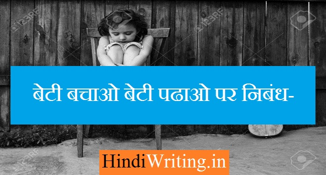 Essay on Beti Bachao Beti Padhao in Hindi