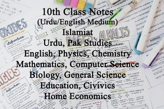 10th Class Notes of all Subjects PDF Download