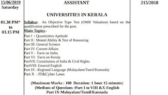 215/2018 PSC University Assistant Answer Key Expected Cut Off Marks