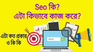 Seo কি? কিভাবে এটা কাজ করে | What is Seo?How It,s Works Explain In Bangla