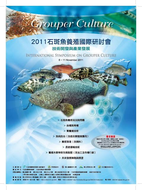 2011石斑魚養殖國際研討會