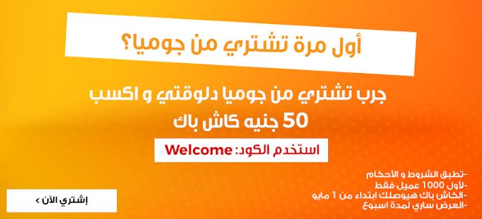 كوبون للعملاء الجدد من جوميا مصر بقيمة 50 جنيه كاش باك