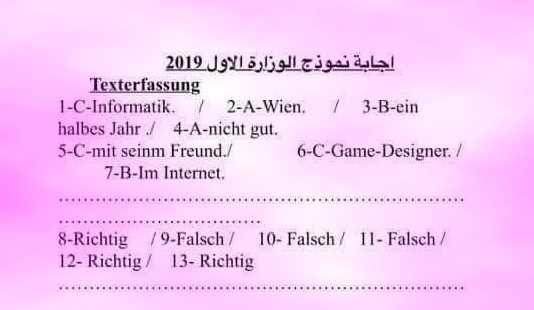 اجابات بوكليت الوزارة الأول لغة المانية ثانوية عامة 2019