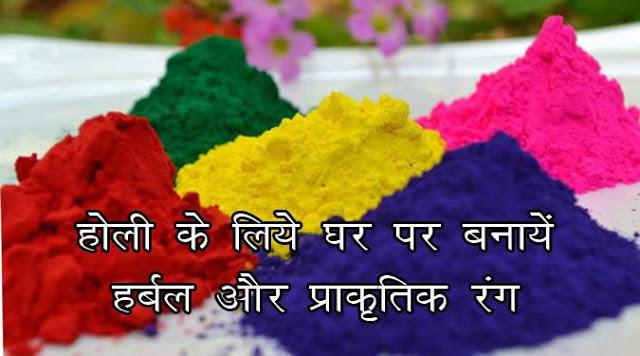 प्राकृतिक रंग कैसे बनाएँ | खुद बनाए रंगों से खेलें होली