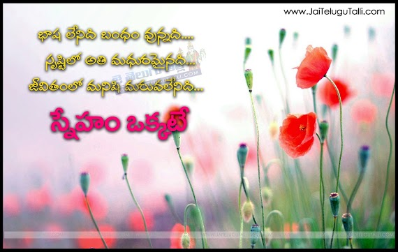 Inspirational Quotes On Friendship In Telugu